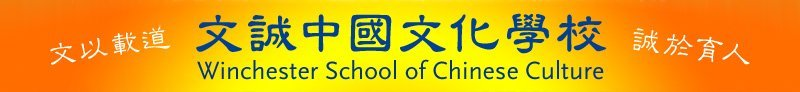 Winchester School of Chinese Culture After School Program